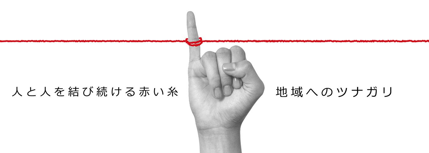 人と人を結び続ける赤い糸 地域へのツナガリ